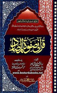 Qurani Safwa tul Masadir قرانی صفوۃ المصادر