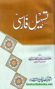 Tasheel e Farsi تسھیل فارسی