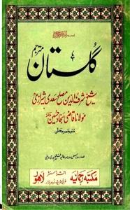 Gulistan E Sadi Urdu