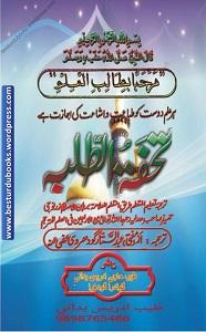 Tohfa Tut Talabah Urdu Tarjama Taleem ul Muta'allim تحفۃ الطلبہ