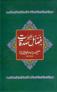 Fazail E Sadqaat Urdu By Shaykh ul Hadees Maulana Zakariya فضائل صدقات