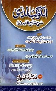 Al Kaokab ud Durri Urdu Sharh Al Tirmizi