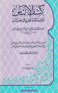 Kashf ul Iltibas کشف الالتباس