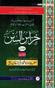 Khazain us Sunan Urdu Tirmizi خزائن السنن