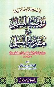 Raozat ul Muslim Urdu Shar Muqaddema Muslim روضۃ المسلم