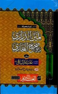 Sameen ud Darari Muqaddema Bukhari ثمین الدراریاردو شرح مقدمہ صحیح البخاری