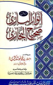 Anwaar ul Baari Urdu Sharh Sahih ul Bukhari انوار الباری