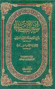 Arabic Sharha By Allama Suyuti; Sindhi Sunan e Nasai شرح سنن النسائی امام سیوطی