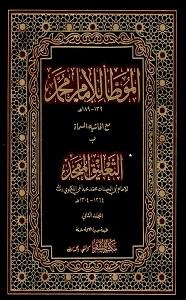 Moatta Imam Muhammad مؤطا امام محمد