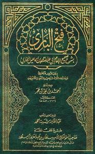 Fath ul Bari By Allama Ibn e Hajar