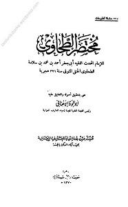 Mukhtasar Al Tahavi