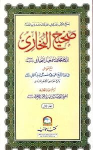 Sahih ul Bukhari