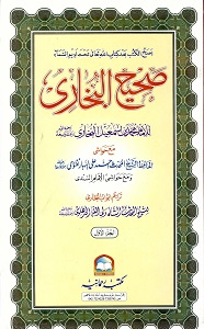 Sahih ul Bukhari صحیح البخاری