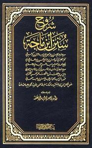Shurooh e Ibn-e-Maja عربی شروح ابن ماجہ