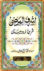 Ashraf ul Marzi Urdu Sharh Maibazi اشرف المرضی