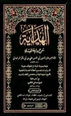 Al Hidaya Vol 5-8 (Al Bushra) الھدایۃ