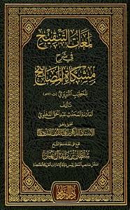 Lamaat ut Tanqeeh Arabic Sharh Mishkat ul Masabeeh لمعات التنقیح