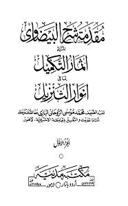 Muqaddema Sharh ul Baizawi Urdu مقدمہ شرح البیضاوی اردو Maulana Musa Roohani Bazi