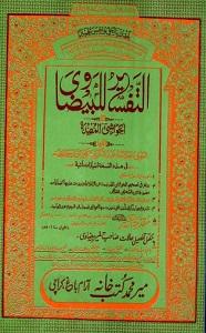 Tafseer e Baizawi Meer Muhammad تفسیر بیضاوی