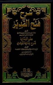 Fath hul Qadeer Arabi Sharh Al Hidaya