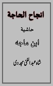 Injah ul Haja Arabic Sharh Ibn e Maja