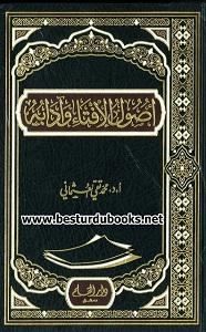 Usool ul Ifta wa Adaaboh By Mufti Taqi Usmani اصول الافتاء و آدابہ