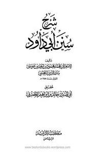 Sharh e Sunan e Abi Dawood Al Aini شرح سنن ابى داؤد للعينى