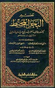 Tafseer Al Bahrul Muheet تفسير بحرالمحيط