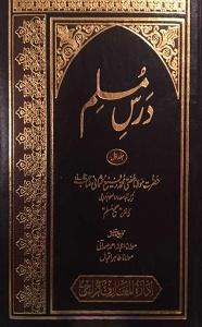 Dars e Muslim Sharh Al Sahih al Muslim درس مسلم