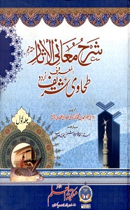 Urdu Tarjama Sharh Maani ul Asaar اردو ترجمہ طحاوی شریف