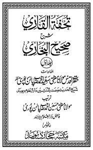 Tohfat ul Qari Urdu Sharh Sahih ul Bukhari تحفۃ القاری