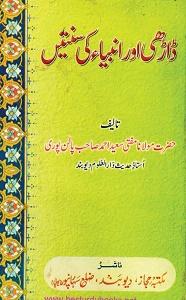 Darhi Aur Anbiya ki Sunnaten By Maulana Muft Saeed Ahmad Palanpuri ڈاڑھی اور انبیاءؑ کی سنتیں