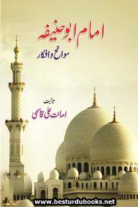 Imam Abu Hanifa Sawanih o Afkar By Mufti Amanat Ali Qasmi امام ابوحنیفہؒ سوانح و افکار