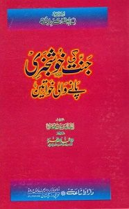 Jannat ki Khushkhabri Panay wali Khawateen By Shaykh Ahmad Khalil Juma جنت کی خوشخبری پانے والی خواتین