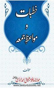 khutbat-o-mawaiz-e-juma-pdf-book Archives - Best Urdu Books