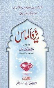Riza e Almas By Mufti Muhammad Saeed Khan ریزہ الماس