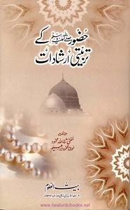 Huzoor S.A.W kay Tarbiati Irshadaat By Mufti Sanaullah Mahmood حضورؐ کے تربیتی ارشادات