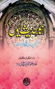Inkar e Hadith Kyon? By Allama Muhammad Ayub Dehlvi انکار حدیث کیوں؟
