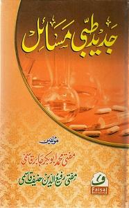 Jadeed Tibbi Masail By Mufti Abubakr Jabir/ Rafiuddin Hanif جدید طبی مسائل