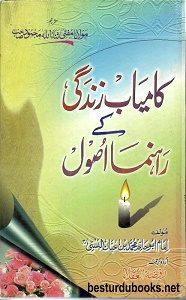 Kaamyab Zindagi kay Rehnuma Usool By Imam Muhammad Bin Habban Al Basti کامیاب زندگی کے رہنما اصول