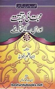 Muhabbat ki Haqiqat aur uskay Taqazay By Allama Ibn Ul Qayyim Al Jawziyyah محبت کی حقیقت اور اسکے تقاضے
