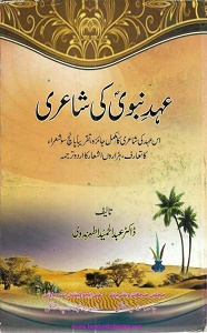 Ahd e Nabvi (S.A.W) ki Shairi By Dr. Abdul Hameed Athar عہد نبویؐ کی شاعری