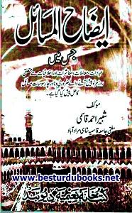 Aizah ul Masail By Mufti Shabeer Ahmad Qasmi ایضاح المسائل