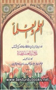 Al Ilam wal Ulama By Allama Ibn Abdul Barr Andalusi العلم والعلماء