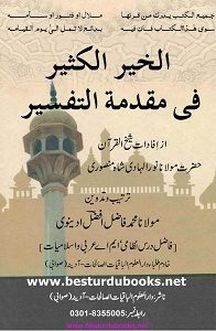 Al Khair ul kaseer By Shykh Noor ul Hadi Shah Mansoor الخیر الکثیر فی مقدمۃ التفسیر