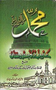 Muhammad (S.A.W) kay Zamanay ka Hindustan By Qazi Athar Mubarakpuri محمدؐ کے زمانے کا ھندوستان