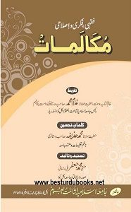 Mukalmaat By Mufti Muhammad Jafar Milly مکالمات