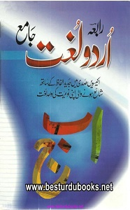 Rabia Urdu Lughat Jame By Rabia Book House رابعہ اردو لغت جامع