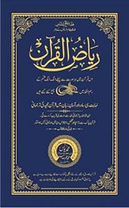 Riaz ul Quran By Maulana Muhammad Yunus Palanpuri ریاض القرآن