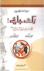 Rukk Jaiye By Al Shaykh Abuzar Muhammad Irfan رک جائیے